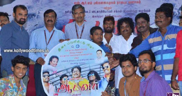 aadavar-movie-audio-launch-stills-24