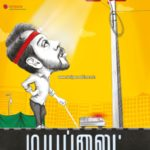 may-23-kollywood-movie-paper-ads-3