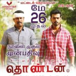 may-23-kollywood-movie-paper-ads-4