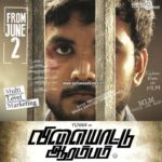 may-24-kollywood-movie-paper-ads-14