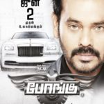 may-24-kollywood-movie-paper-ads-7