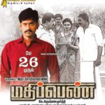 may-24-kollywood-movie-paper-ads-9
