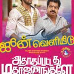 may-25-kollywood-movie-paper-ads-12