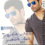 may-25-kollywood-movie-paper-ads-13