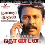 may-25-kollywood-movie-paper-ads-15