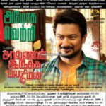 may-25-kollywood-movie-paper-ads-2