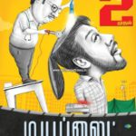 may-25-kollywood-movie-paper-ads-3
