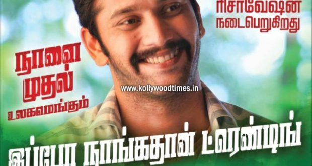 may-25-kollywood-movie-paper-ads-6