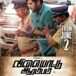 may-25-kollywood-movie-paper-ads-7