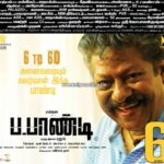may-25-kollywood-movie-paper-ads-9